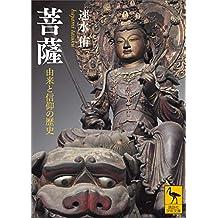 菩薩 由来と信仰の歴史 (講談社学術文庫)