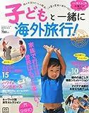 子どもと一緒に海外旅行! (ダイヤモンドセレクト 2014年 05月号 [雑誌])