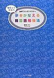 夢をかなえる韓国語勉強法