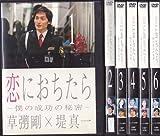 恋におちたら ~ 僕の成功の秘密 ~ [レンタル落ち] (全6巻) [マーケットプレイス DVDセット商品]