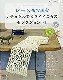 レース糸で編むナチュラルでカワイイこものセレクション71 (レディブティックシリーズno.4214) 画像