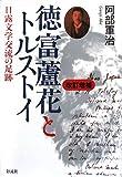 徳富蘆花とトルストイ―日露文学交流の足跡