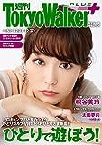 週刊 東京ウォーカー+ 2017年No.51 (12月20日発行) [雑誌] (Walker)