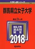 群馬県立女子大学 (2018年版大学入試シリーズ)