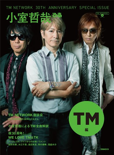 TM NETWORK 30th Anniversary Special Issue 小室哲哉ぴあ TM編 (ぴあMOOK)の詳細を見る