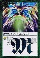 【 バトルスピリッツ】 クイックリーソード レア《 剣刃編 剣刃神話 》 bs23-077