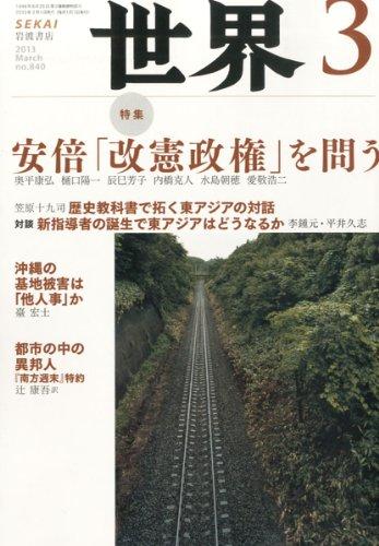 世界 2013年 03月号 [雑誌]の詳細を見る