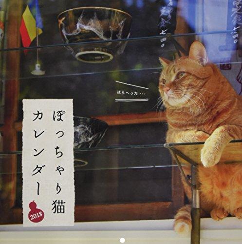 ぽっちゃり猫カレンダー2018(壁掛け) ([カレンダー])
