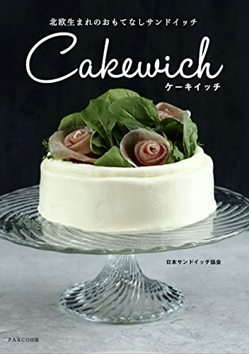 北欧生まれのおもてなしサンドイッチ ケーキイッチの詳細を見る