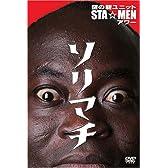 謎の新ユニットSTA☆MENアワー ソリマチ [DVD]