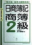 日商簿記商簿2級
