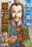 蒼天航路 急「叛の一族」編 (プラチナコミックス)