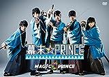 幕末☆PRINCE [DVD]