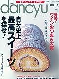 dancyu (ダンチュウ) 2009年 12月号 [雑誌]