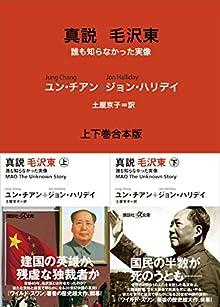 真説 毛沢東 誰も知らなかった実像 上下巻合本版 (講談社+α文庫)