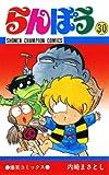 らんぽう(30) (少年チャンピオン・コミックス)