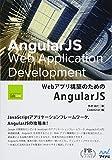Webアプリ構築のためのAngularJS (プレミアムブックス版)