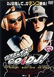 イビザボーイズ GO DJ! [DVD]