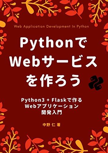 PythonでWebサービスを作ろう - Python3 + Flaskで作るWebアプリケーション開発入門 - その1
