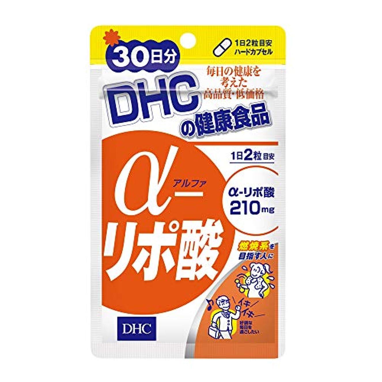 空聞きます好戦的なDHC α(アルファ)-リポ酸 30日分
