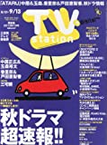 TV station (テレビステーション) 関東版 2013年 8/31号 [雑誌]