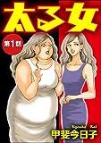 太る女(分冊版) 【第1話】 (ストーリーな女たち)