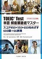 TOEIC TEST単語 頻度順徹底マスター―スコア450→550→650をめざす600語+66