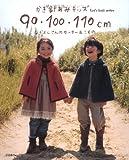 かぎ針あみキッズ  90・100・110cm (Let's knit series)