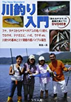 川釣り入門―「釣れるチカラ」の基礎が身につくDVD付き (The New Standard BOOK)