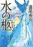 水の柩 (講談社文庫)