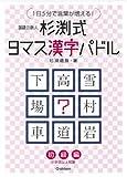 杉渕式9マス漢字パドル 初級編