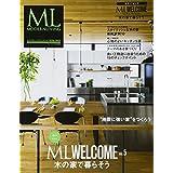 モダンリビング ML WELCOME Vol.5 木の家で暮らそう