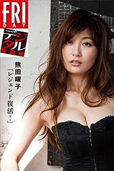 [熊田曜子]のFRIDAYデジタル写真集 熊田曜子「レジェンド復活!」