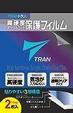 TRAN(R) トラン エプソン リスタブルジーピーエス対応 SF-850PB SF-850PW SF-720G SF-720B SF-720W 液晶保護フィルム2枚セット 高硬度アクリルコート 気泡が入りにくい 透明クリアタイプ SF-850シリーズ SF-810シリーズ SF-810V SF-810B PS-600B PS-600C SF-710S for EPSON Wristable GPS