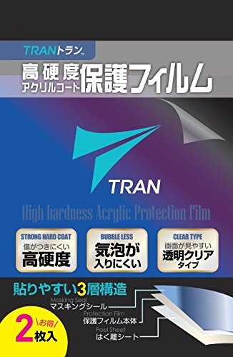 TRAN(R) トラン エプソン リスタブルジーピーエス対応 SF-850PB SF-850PW 液晶保護フィルム2枚セット 高硬度アクリルコート 気泡が入りにくい 透明クリアタイプ SF-850シリーズ SF-810シリーズ SF-810V SF-810B PS-600B PS-600C MZ-500B MZ-500S SF-710S for EPSON Wristable GPS