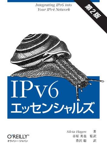 IPv6 エッセンシャルズ 第2版の詳細を見る