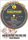 アナログ・ミステリー・ツアー世界のビートルズ1962-1966