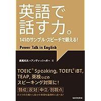 【音声DL付】英語で話す力。141のサンプル・スピーチで鍛える!