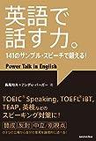 【音声DL付】英語で話す力。141のサンプル・スピーチで鍛える! 画像