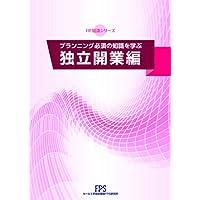 FP知識シリーズ 独立開業編