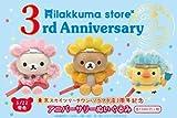 リラックマ ソラマチ店3周年アニバーサリー 限定ぬいぐるみ【3点セット】