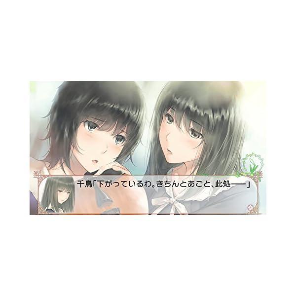 FLOWERS夏篇 - PSPの紹介画像7