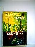 幻魔大戦〈2〉 (1980年) (角川文庫)