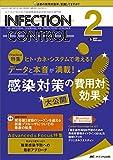 インフェクションコントロール 2020年2月号(第29巻2号)特集:ヒト・カネ・システムで考える!   データと本音が満載!  感染対策の費用対効果 大公開