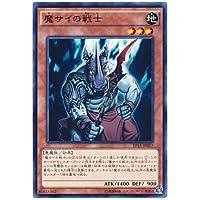 遊戯王/第9期/EP15-JP057 魔サイの戦士