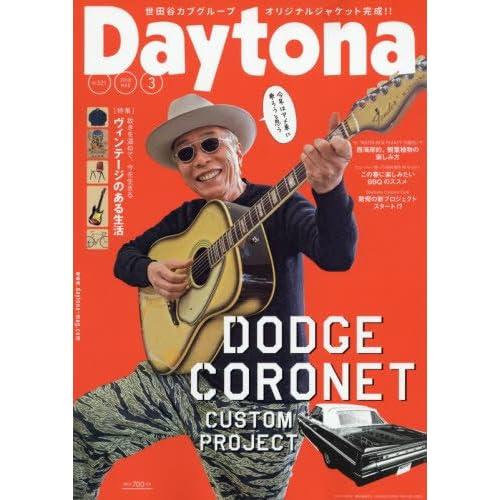 Daytona (デイトナ) 2018年 3月号 Vol.321