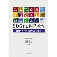 SDGsと開発教育:持続可能な開発目標ための学び