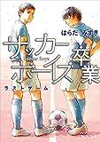 サッカーボーイズ 卒業 ラストゲーム<サッカーボーイズ> (角川文庫)
