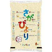 【精米】 佐賀県産 白米 さがびより 5kg 平成28年産
