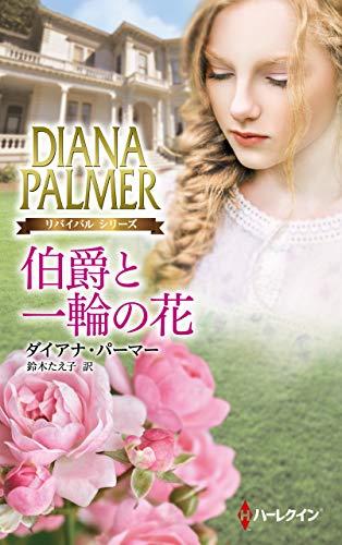 伯爵と一輪の花 (ハーレクイン・プレゼンツ スペシャル)